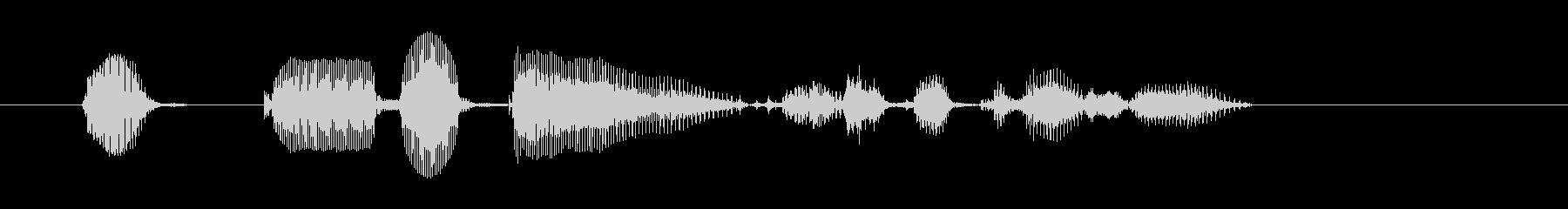 OKボタンを押してください_2の未再生の波形