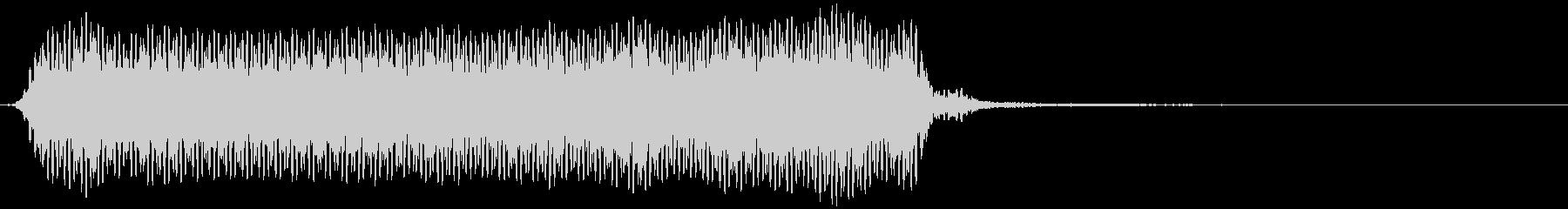 汽笛 ホーッの未再生の波形