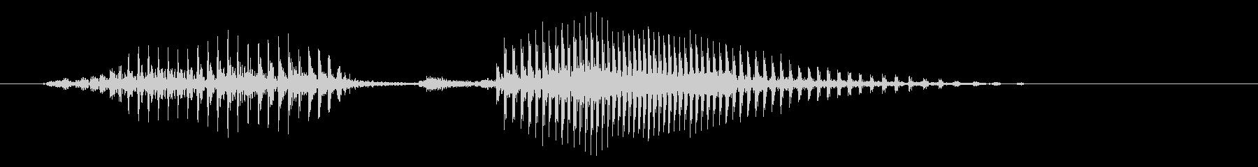 My turnの未再生の波形