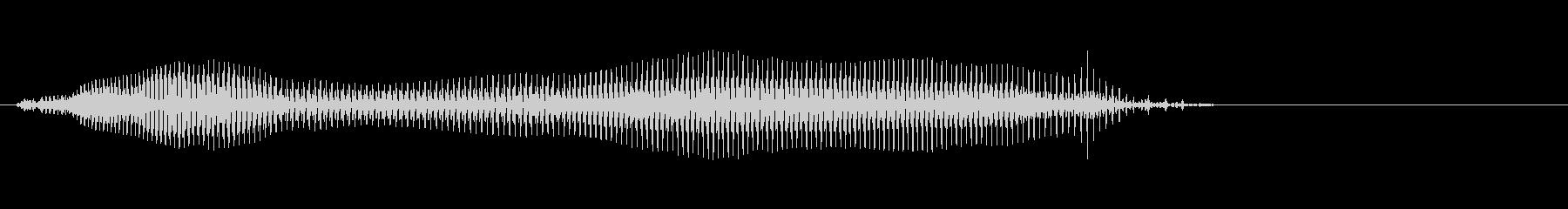「ブー!」1の未再生の波形