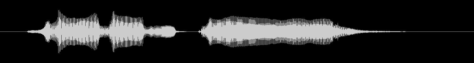 やられた〜の未再生の波形