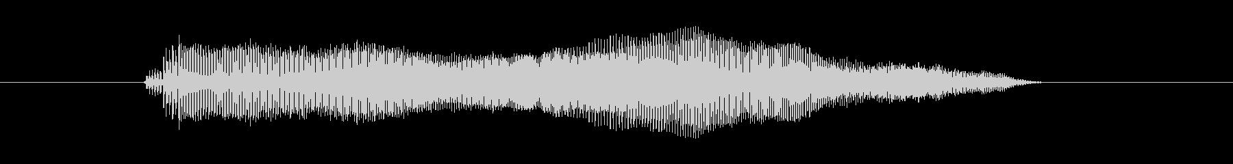 えいえい の未再生の波形