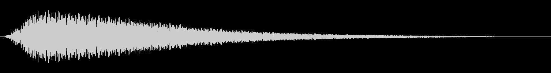 チュイーン(スペーシーで綺麗な音)の未再生の波形
