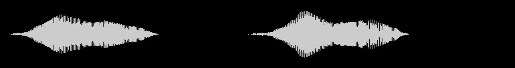 ちゅうちゅうの未再生の波形