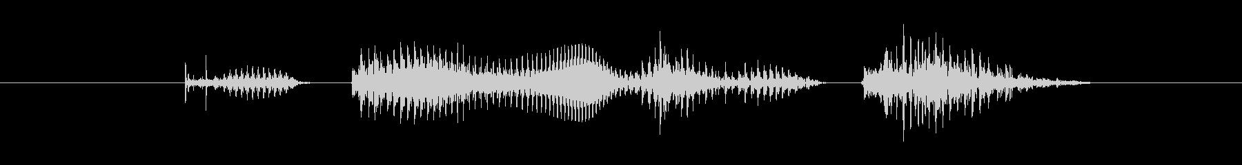 期間限定の未再生の波形