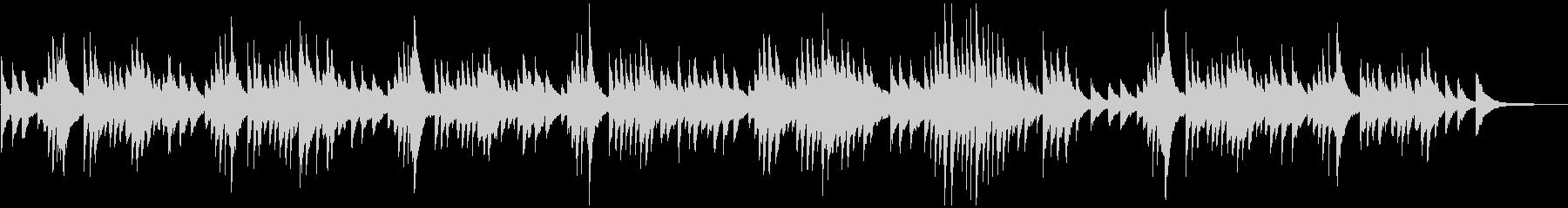 シューマンのトロイメライです。の未再生の波形