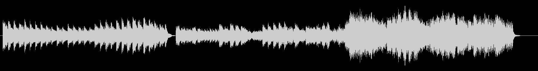 ツェルニー30番練習曲No.4の未再生の波形