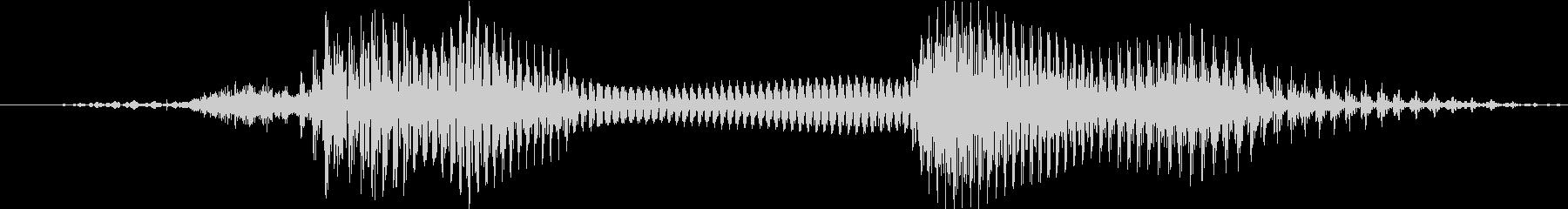 「残念」の未再生の波形