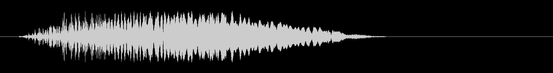 ピュー(何かが飛び出した音)の未再生の波形