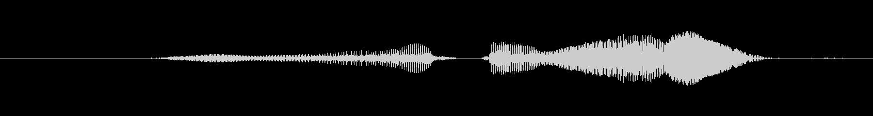 やばい…の未再生の波形