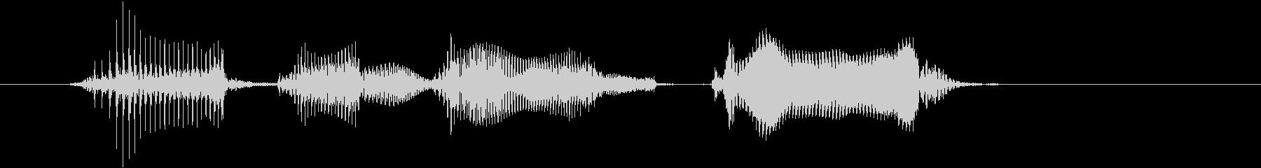 「Happy birthday」英語発音の未再生の波形