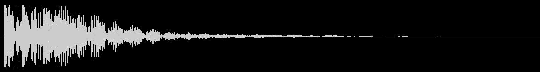 ズドーン(重たい一発)の未再生の波形