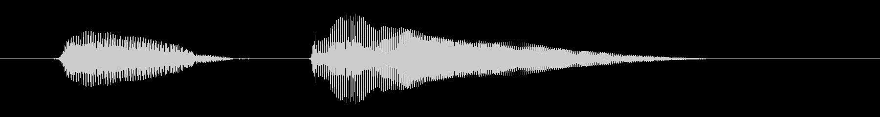 ピンポン!の未再生の波形