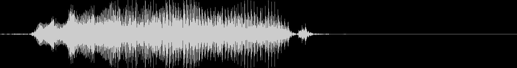 小型モンスターの鳴き声の未再生の波形