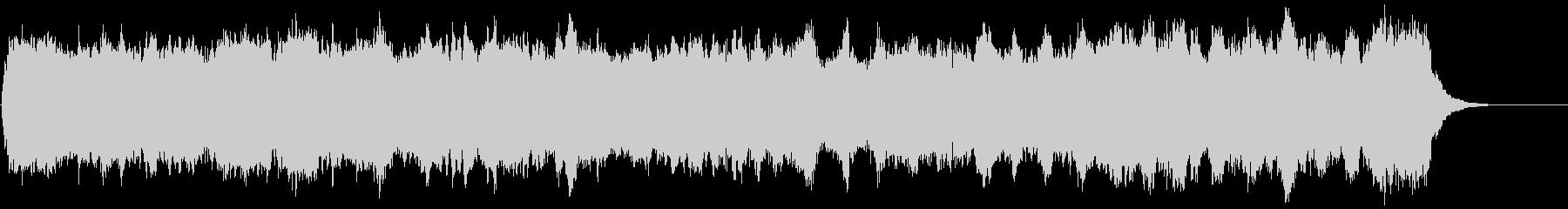 切ない旅立ちを思わせるパイプオルガン曲の未再生の波形