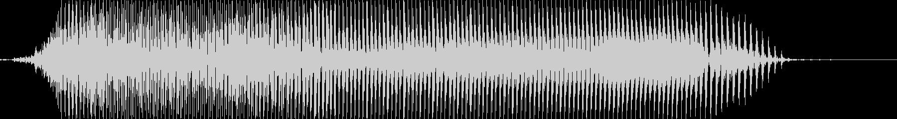 ぎゃーっ!の未再生の波形
