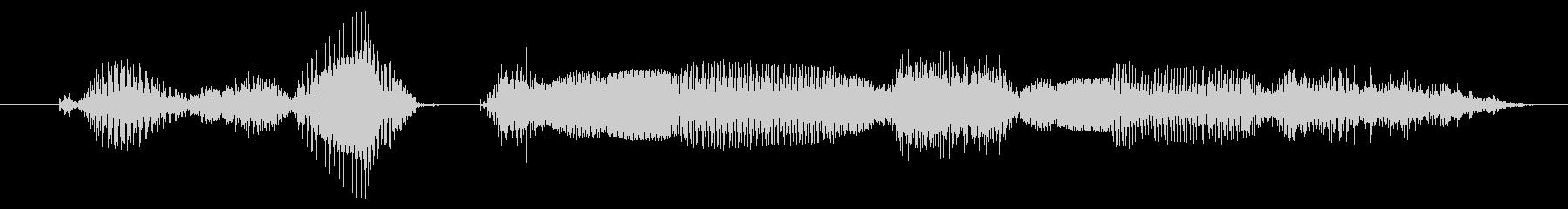 ご説明しますの未再生の波形