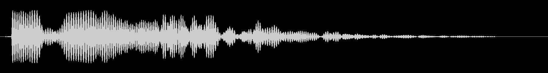 ドボーンと小さく響く効果音の未再生の波形
