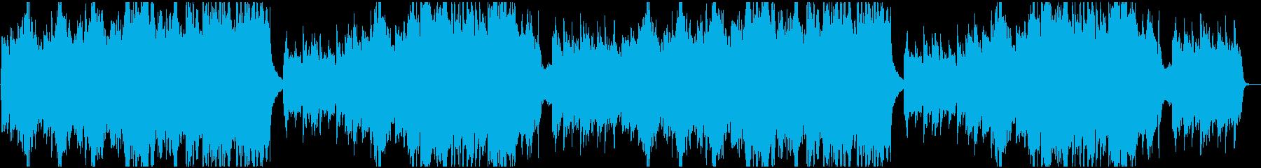 ダーク&クラシカルの再生済みの波形