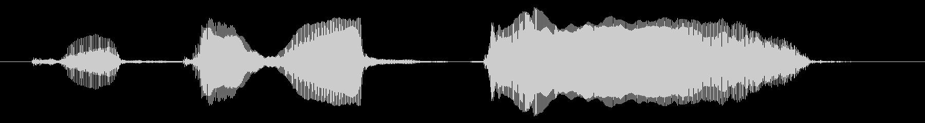 「けっかはっぴょー」ゆる系ロボットボイスの未再生の波形