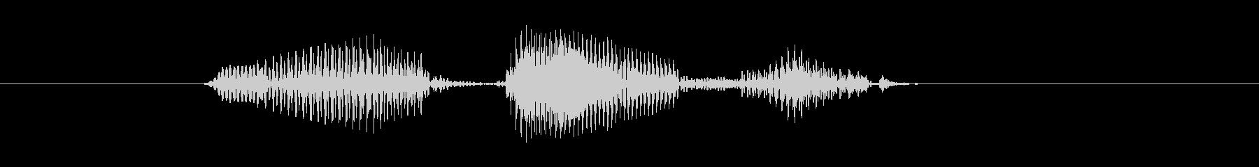戻るの未再生の波形