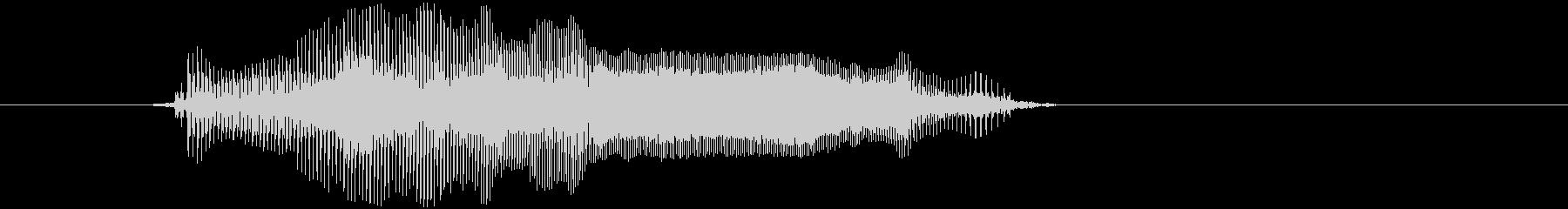 「イヤーン」の未再生の波形