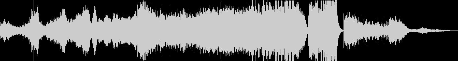 クライマックスを予感させる重厚な交響曲の未再生の波形