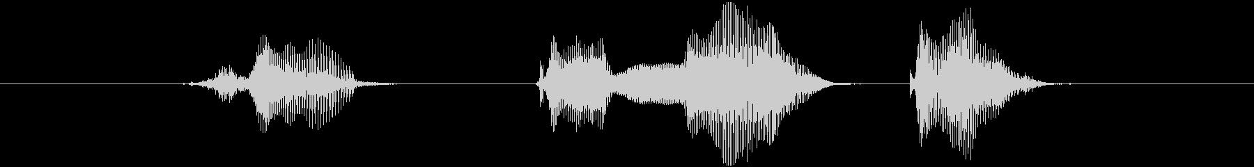 チェックメイトの未再生の波形