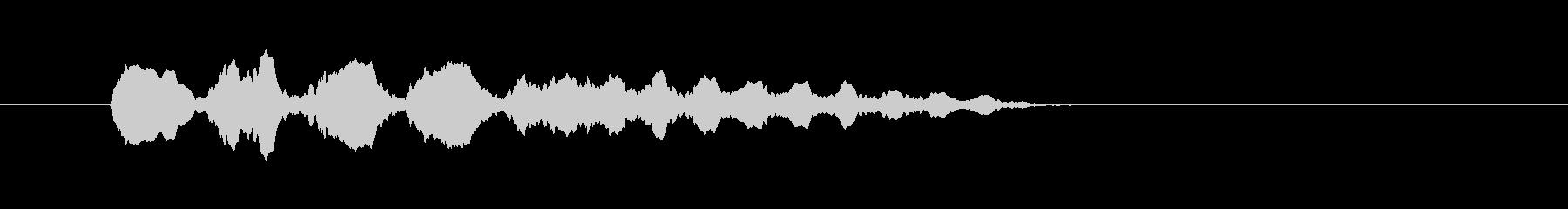 ファンファンファーン(残念、失敗)の未再生の波形
