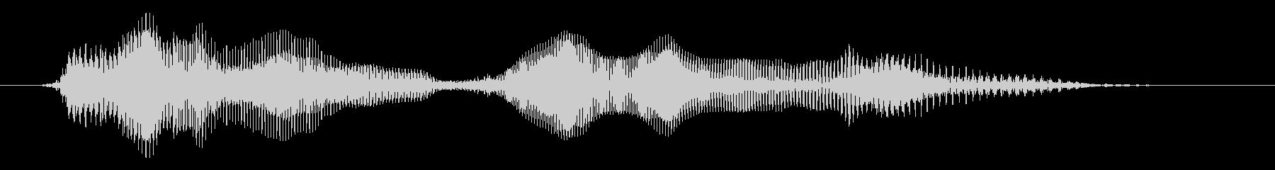 ボンジュール(高音)の未再生の波形