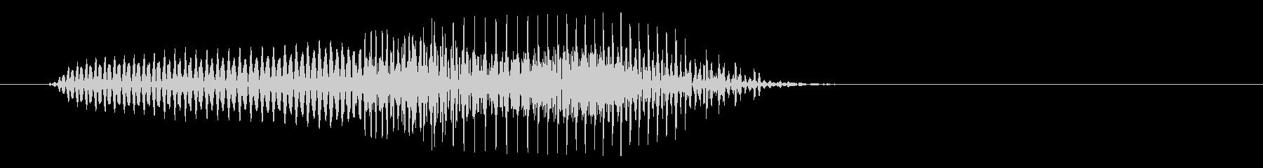 んがっというかわいい音の未再生の波形