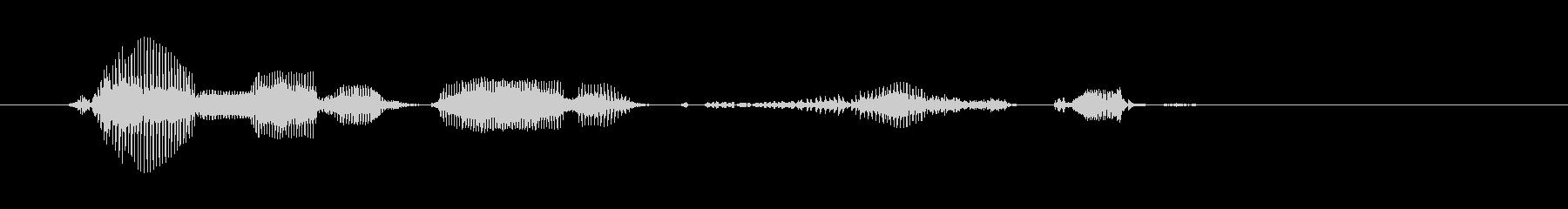 チャンネル登録よろしくの未再生の波形
