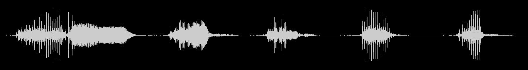 イーッヒッヒッヒッヒの未再生の波形