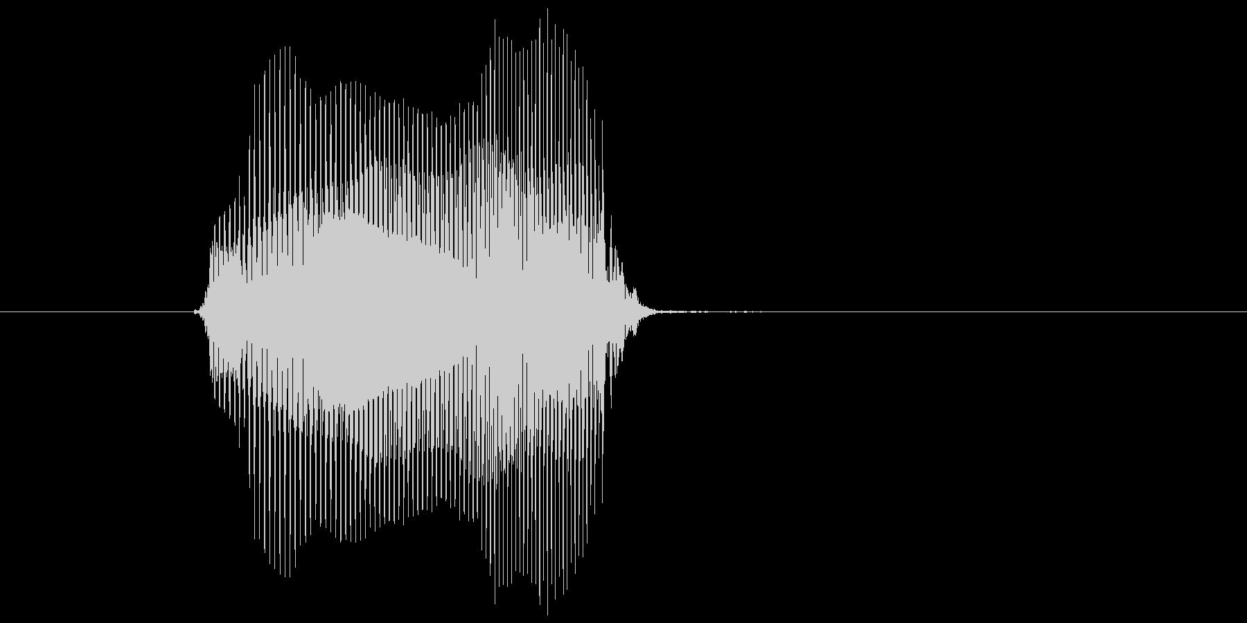 「ムニュ」の未再生の波形