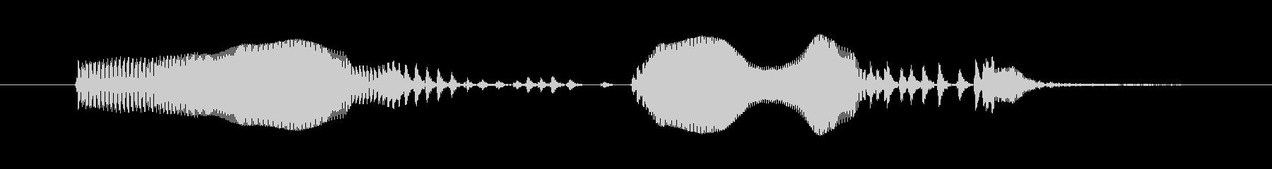 鳴き声 女性のうめき声01の未再生の波形