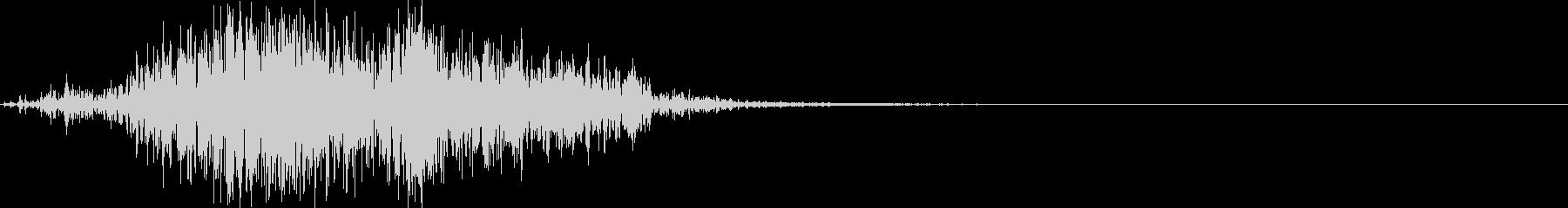 シャッ。素早く動く音(高)の未再生の波形