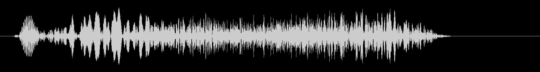 フィ〜シュという摩擦音の未再生の波形
