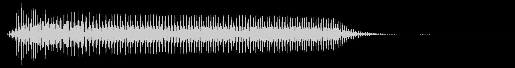 ビヨヨヨーン(コミカル)の未再生の波形