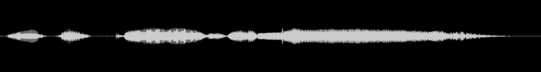おつかれさま…の未再生の波形