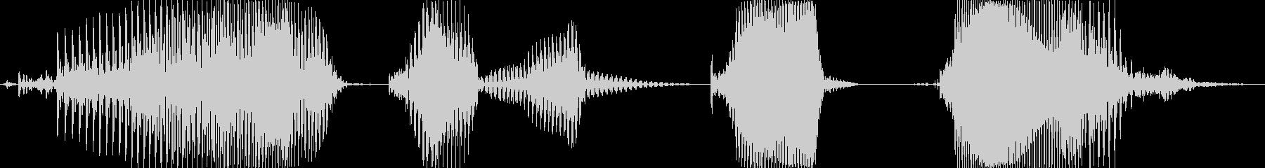 アイテムゲット!の未再生の波形
