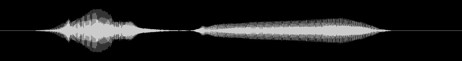 (3歳の女の子) ヤッホー(ソフト)の未再生の波形