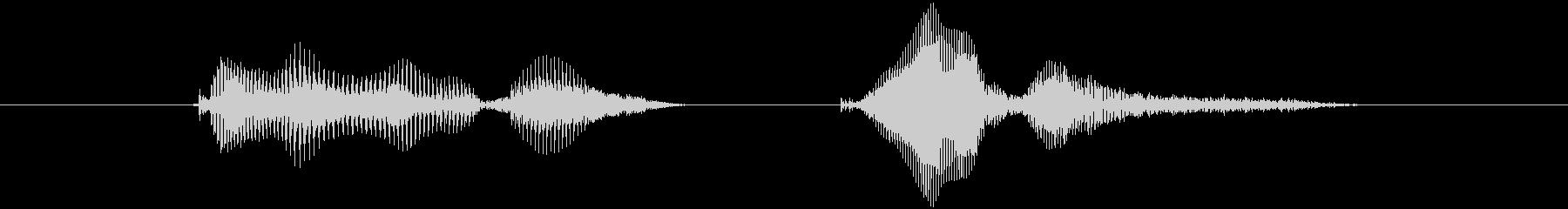 トリプル!の未再生の波形