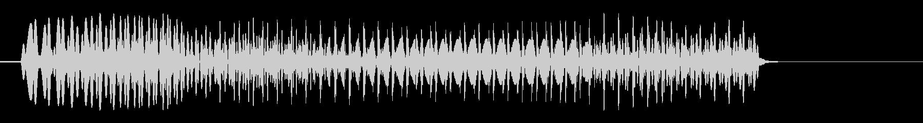 ポワァン(コミカル)の未再生の波形