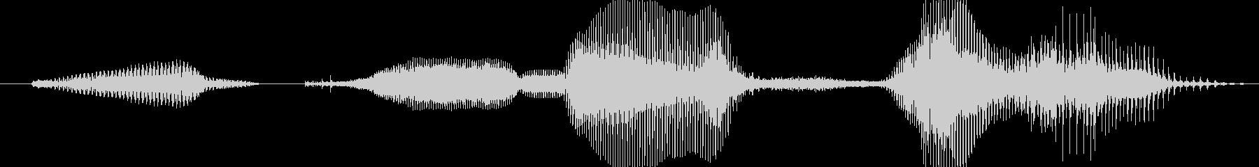 「起きなさい」(怖いお母さん)の未再生の波形