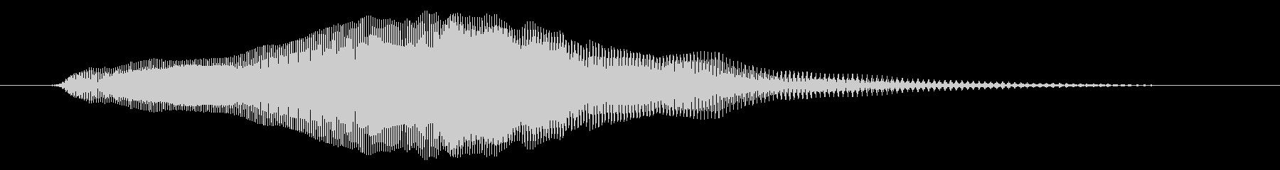 goal(高音)の未再生の波形