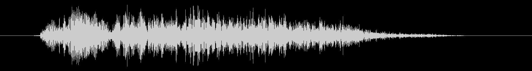 大型モンスターの声 ダメージ グアッの未再生の波形