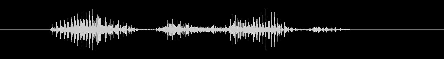 アウトサイドの未再生の波形
