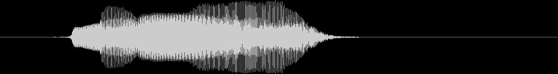 「ムニャ」の未再生の波形