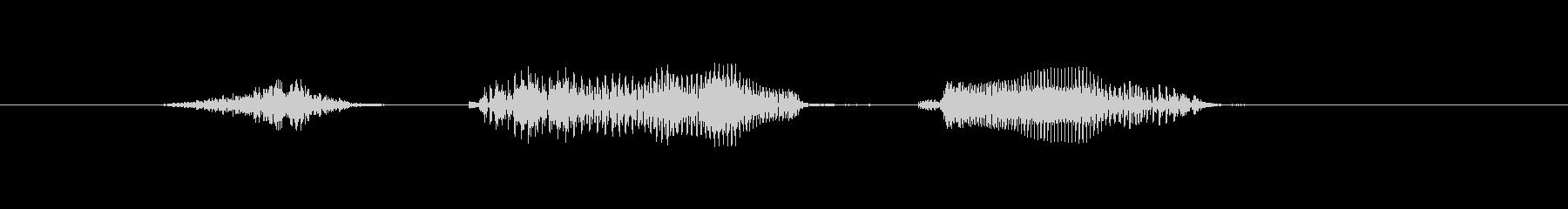 スタート!の未再生の波形
