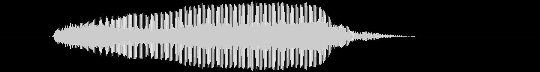 「うぉ~」の未再生の波形
